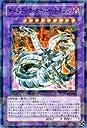 遊戯王カード 【キメラテック オーバー ドラゴン】 DT13-JP032-R ≪星の騎士団 セイクリッド≫