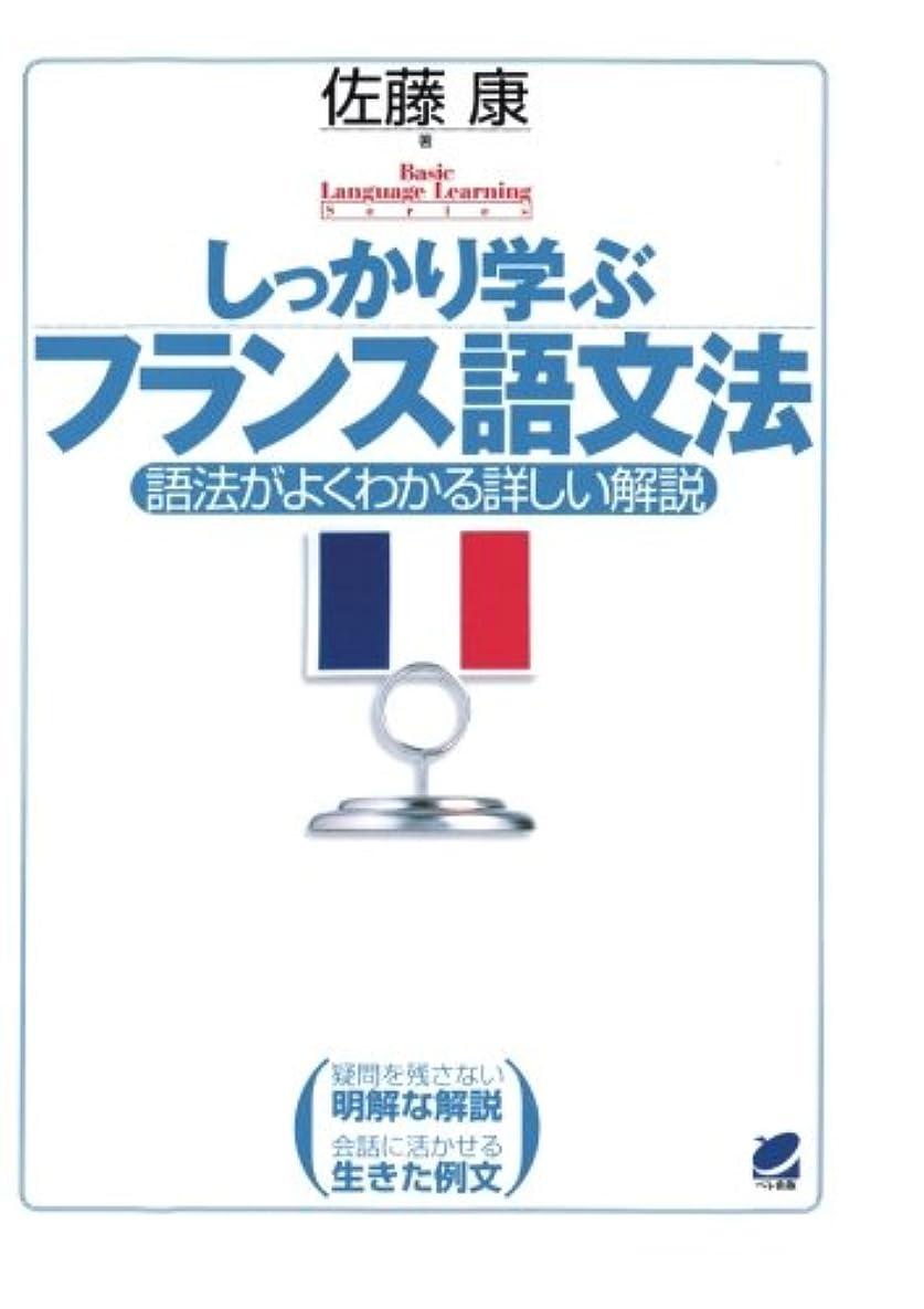 しっかり学ぶフランス語文法(CDなしバージョン)