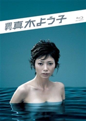 週刊真木よう子 Blu-ray BOX -