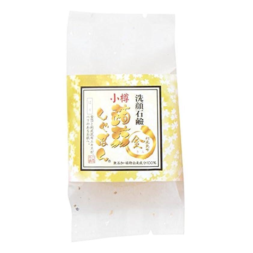 賛辞サンドイッチ約小樽蒟蒻しゃぼん小樽 利尻昆布?金(りしりこんぶ?きん)