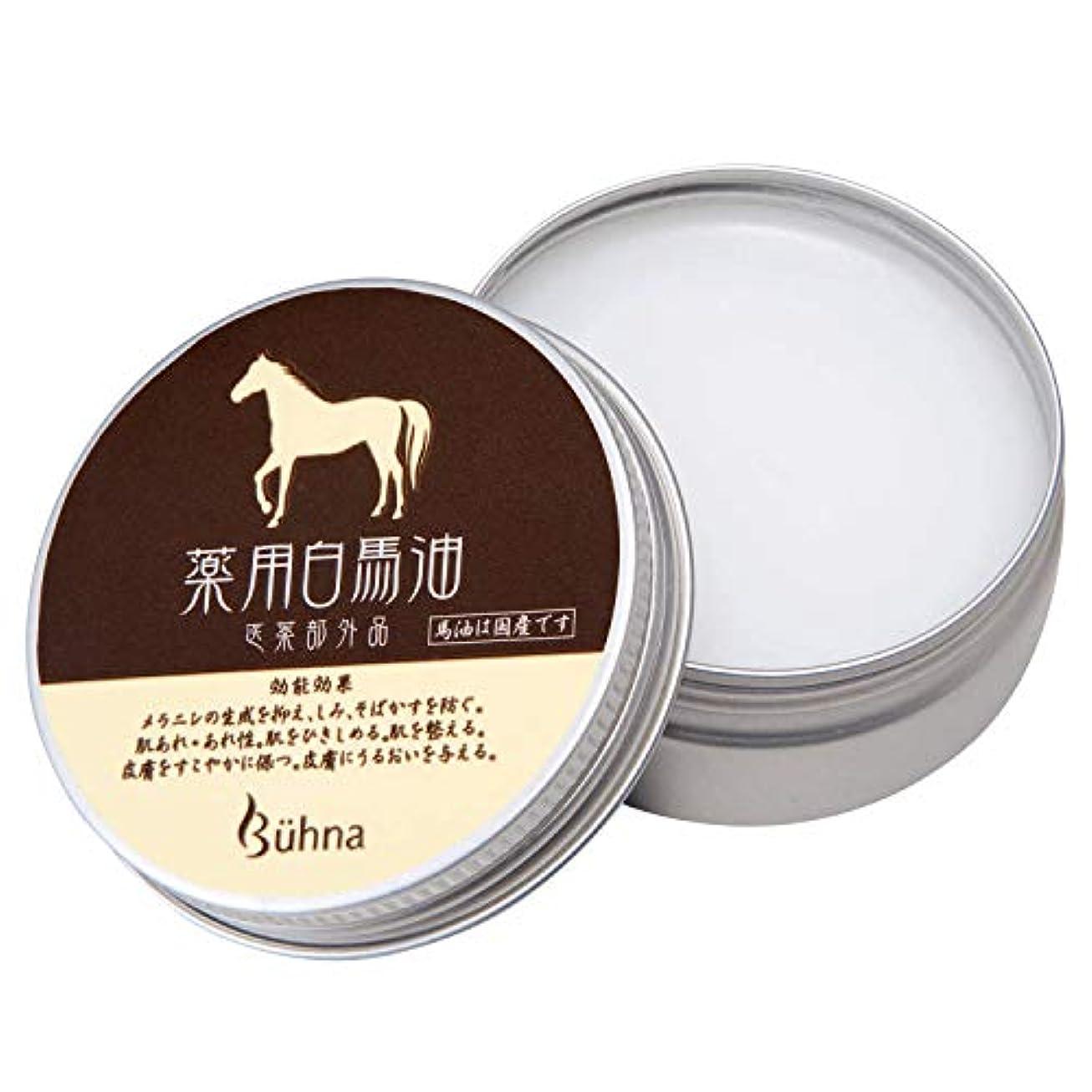 ビューナ 薬用白馬油 敏感肌 無香料 無着色 保湿 美白 アルコールフリー 鉱物油フリー 医薬部外品 肌になじみやすい 純度が高いので白くて臭いがない