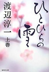 ひとひらの雪 (上) (集英社文庫)
