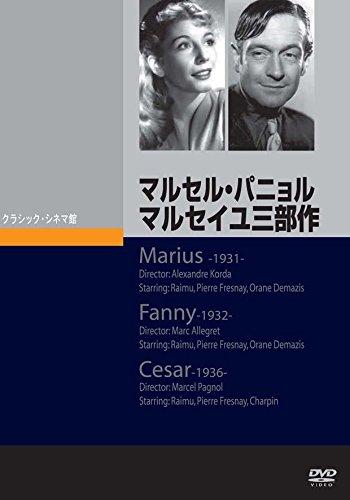 マルセル・パニョル/マルセイユ三部作[DVD]