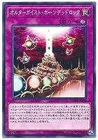 遊戯王/第10期/08弾/DANE-JP068 オルターガイスト・ホーンデッドロック