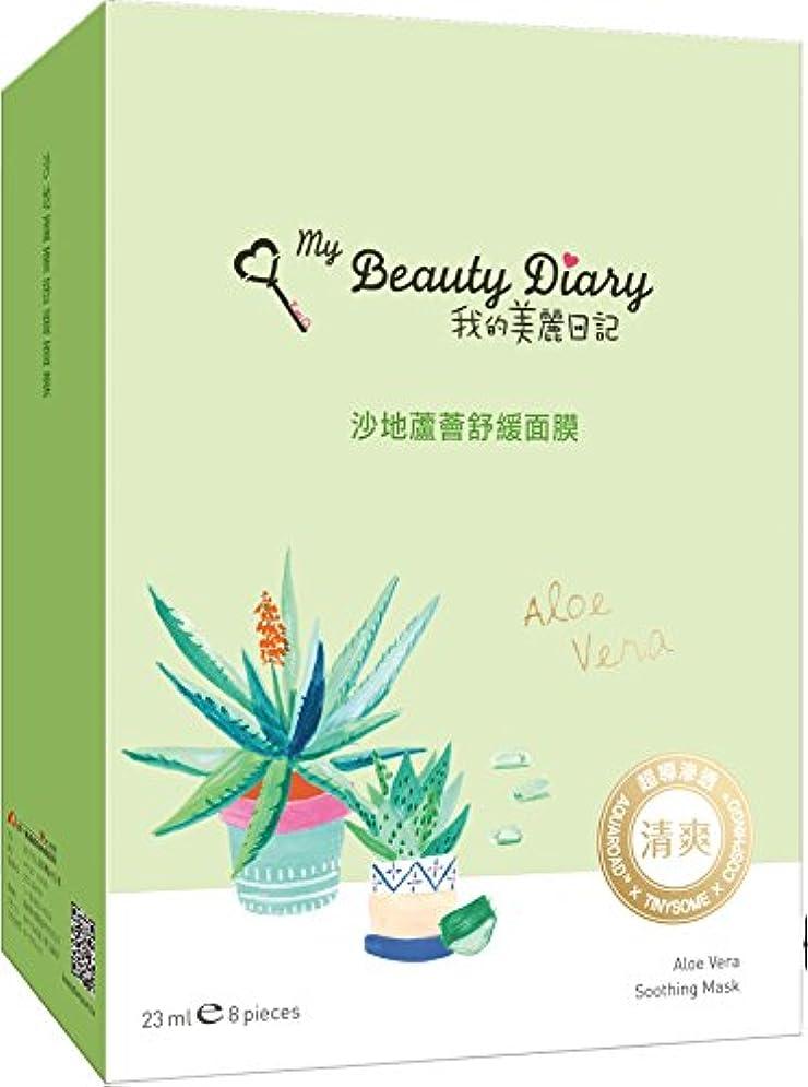 吸収するエコー印象派《我的美麗日記》 私のきれい日記 アロエマスク 8枚入り 《台湾 お土産》 [並行輸入品]