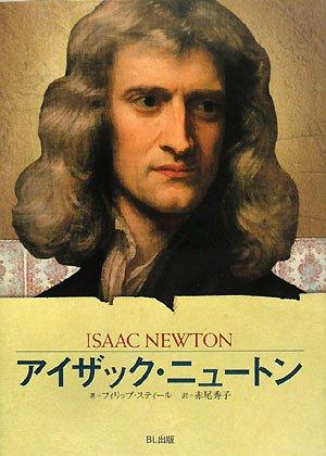 アイザック・ニュートン―すべてを変えた科学者 (ビジュアル版伝記シリーズ)
