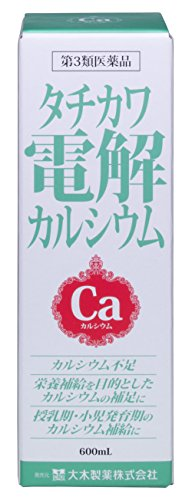 (医薬品画像)タチカワ電解カルシウム