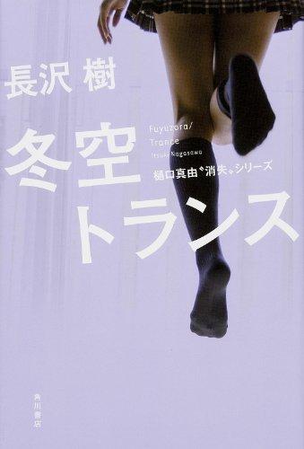 """冬空トランス (樋口真由""""消失""""シリーズ)の詳細を見る"""