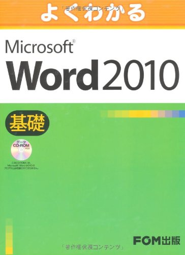 よくわかる Microsoft Word 2010 基礎 データCD-ROM付