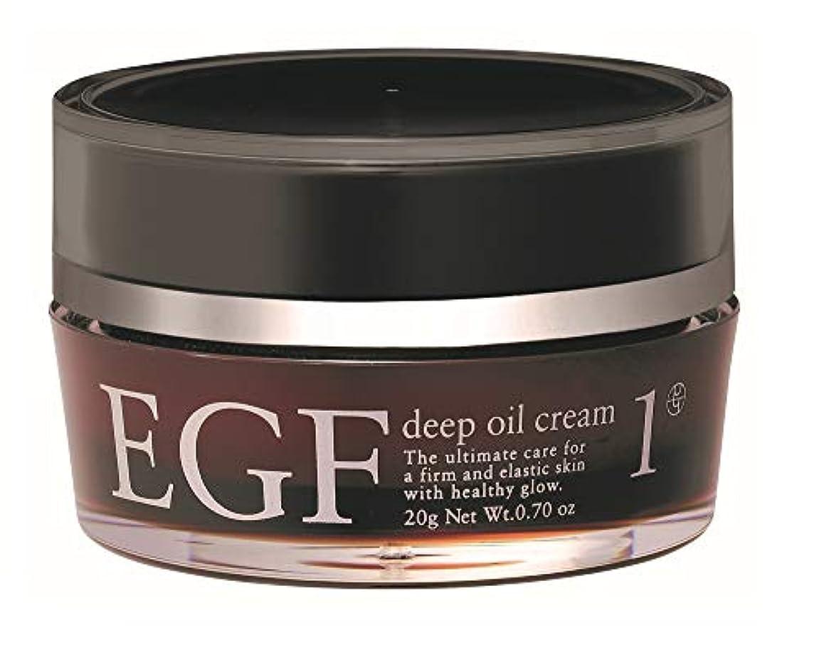 太い上に雇う【EGFクリーム】EGF ディープオイルクリーム 20g