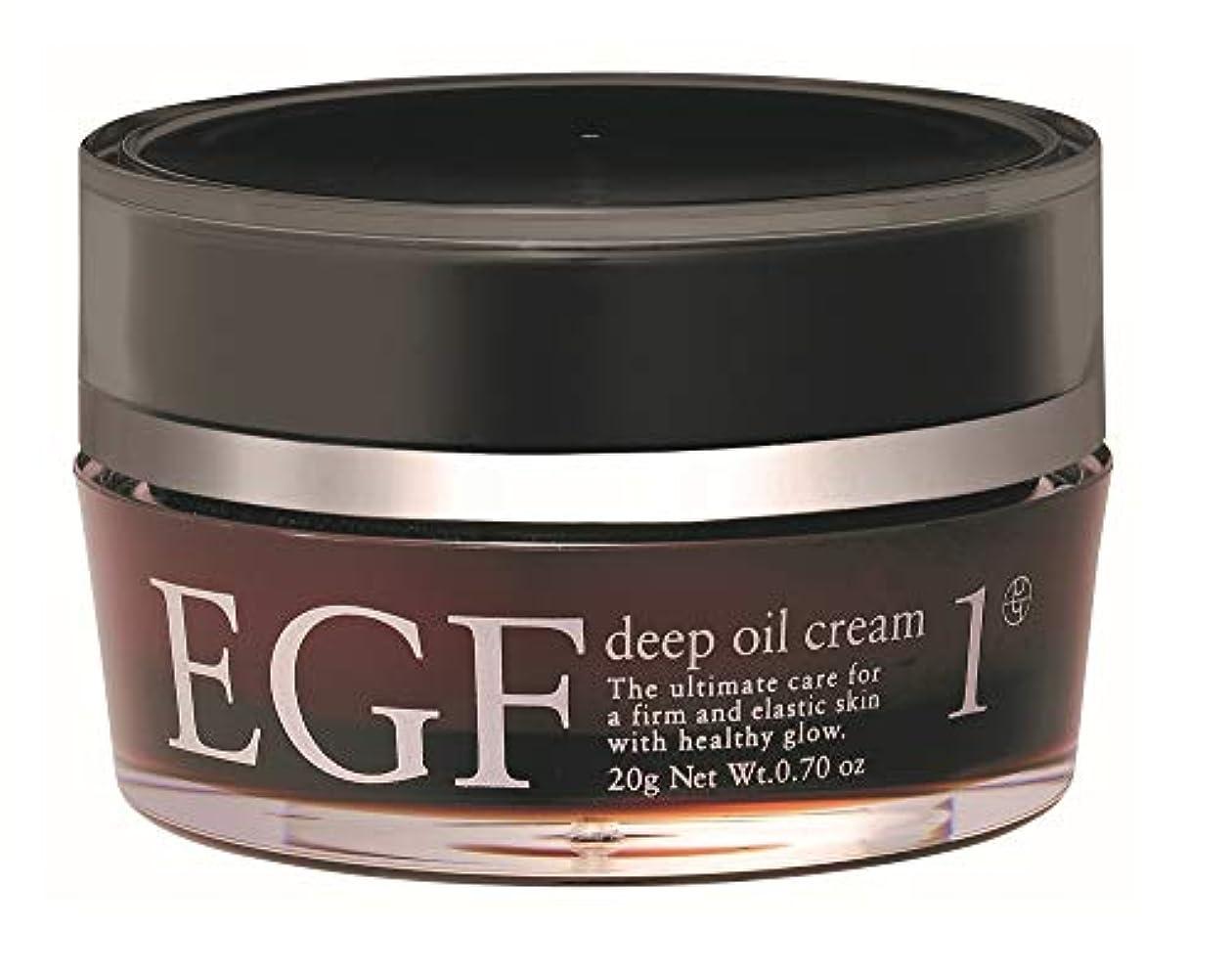 壊滅的な検出する通常【EGFクリーム】EGF ディープオイルクリーム 20g