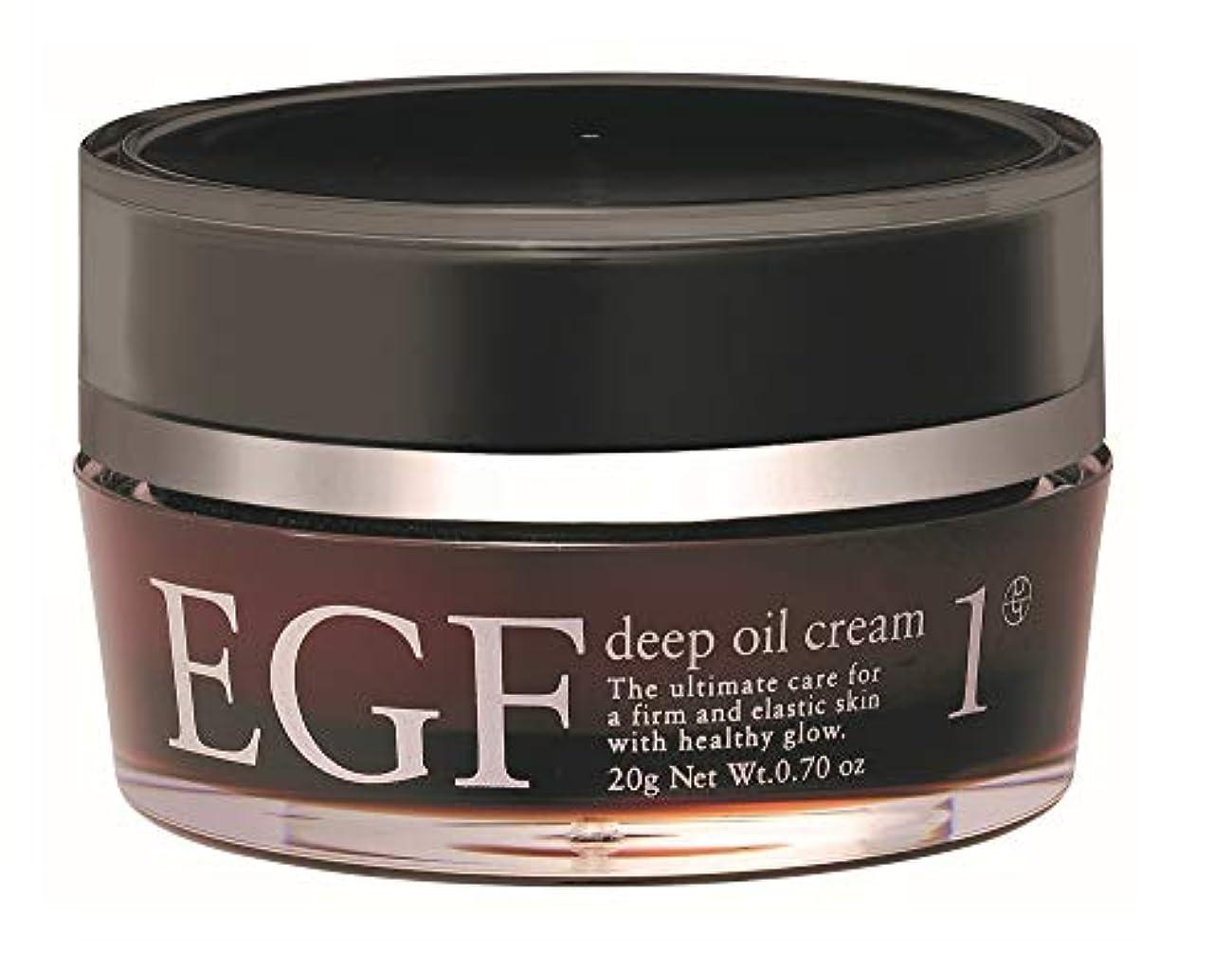 農奴中で省略する【EGFクリーム】EGF ディープオイルクリーム 20g
