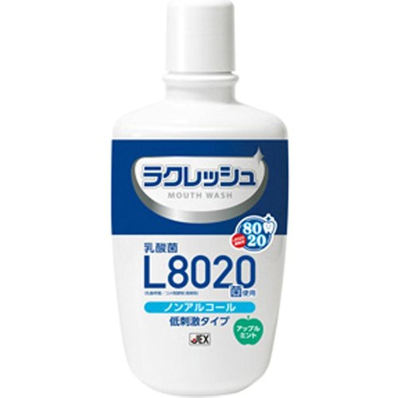 服を洗うご意見素晴らしいですラクレッシュ L8020菌入 マウスウォッシュ × 5個セット