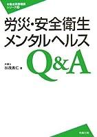 労災・安全衛生・メンタルヘルス Q&A(労働法実務相談シリーズ9)