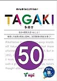 TAGAKI® 50 (TAGAKI®(多書き))