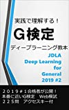 Deep Learning ディープラーニング G検定 対策: 2019#1合格者が教える2日間で合格する秘法 G検定対策 (神草出版)