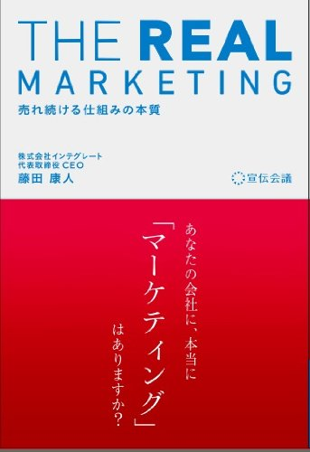 THE REAL MARKETING―売れ続ける仕組みの本質