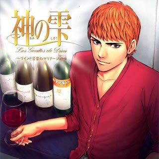 神の雫~ワインと音楽のマリアージュ~
