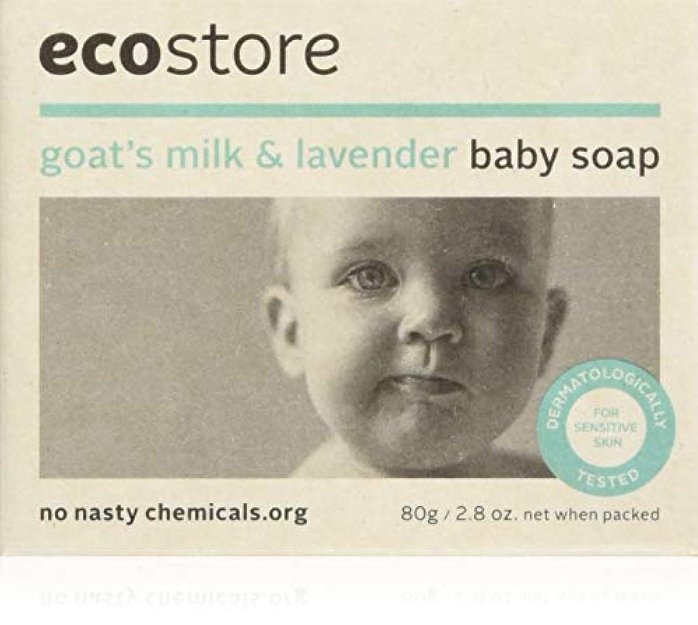 眠っている恒久的実際にecostore エコストア ベビーソープ 【ラベンダー】 80g ベビー 赤ちゃん用 石鹸