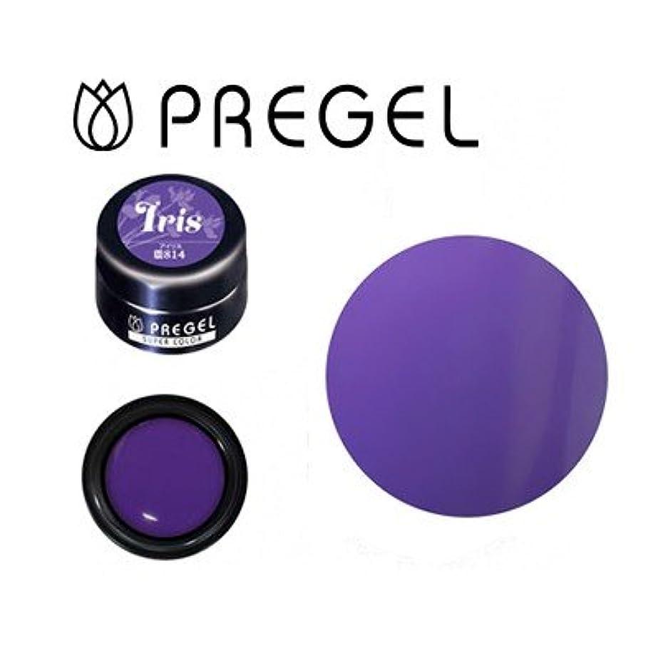 認知名誉シチリアジェルネイル カラージェル プリジェル PREGEL スーパーカラーEX PG-SE814 アイリス 3g