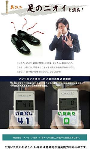 イケヒコ・コーポレーション『国産イ草のインソール侍インソール』