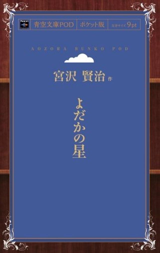非互換便宜意見よだかの星 (青空文庫POD(ポケット版))