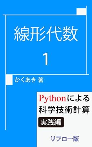 線形代数(1): Pythonによる科学...
