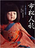 市松人形―工房朋の世界