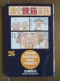 浦安鉄筋家族 (26) (少年チャンピオン・コミックス)