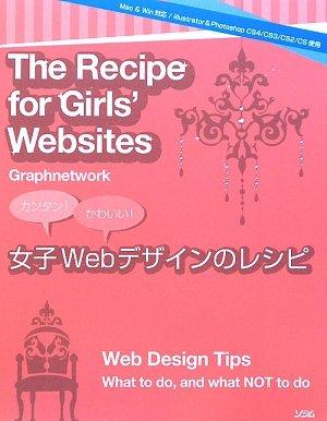 女子Webデザインのレシピ―カンタン!かわいい!の詳細を見る