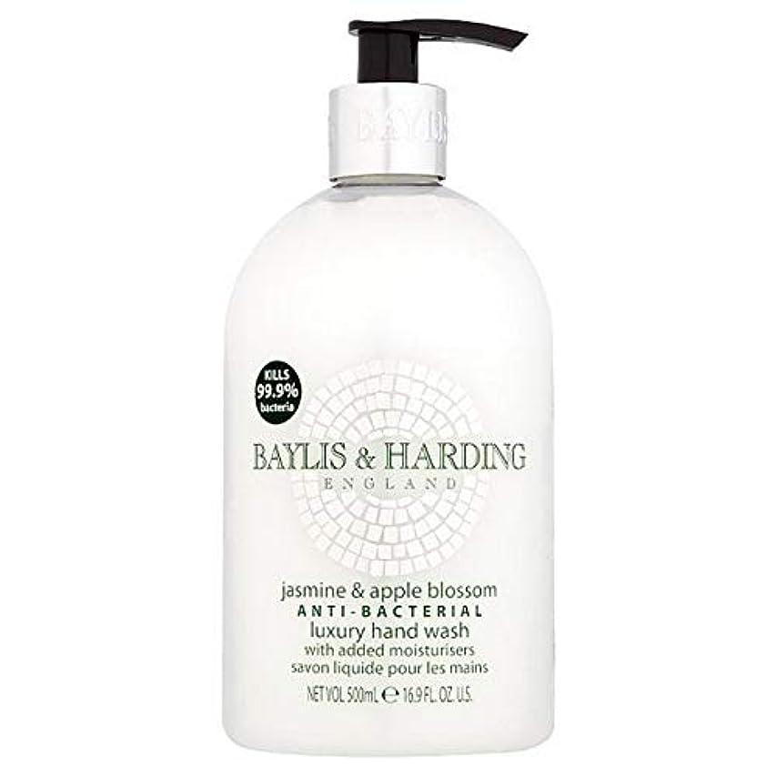 可能ファイバ画面[Baylis & Harding ] ベイリス&ハーディング署名抗菌手洗い用500ミリリットル - Baylis & Harding Signature Antibacterial Hand Wash 500ml [並行輸入品]