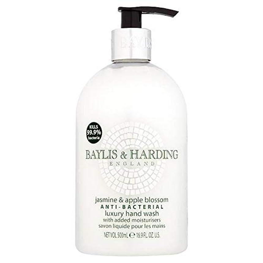 追い出すテレビ局主張する[Baylis & Harding ] ベイリス&ハーディング署名抗菌手洗い用500ミリリットル - Baylis & Harding Signature Antibacterial Hand Wash 500ml [並行輸入品]