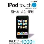 iPod touch アプリ&ツール (アスキームック)