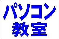 シンプル看板L 「パソコン教室(紺)」<スクール・塾・教室>屋外可(約H91cmxW60cm)