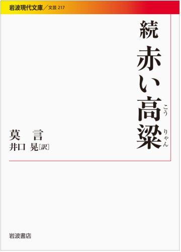 続 赤い高粱 (岩波現代文庫)の詳細を見る