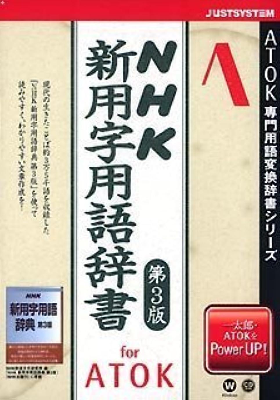 トライアスリート船外巨大NHK 新用字用語辞書 第3版 for ATOK CD-ROM