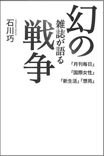 幻の雑誌が語る戦争: 『月刊毎日』『国際女性』『新生活』『想苑』