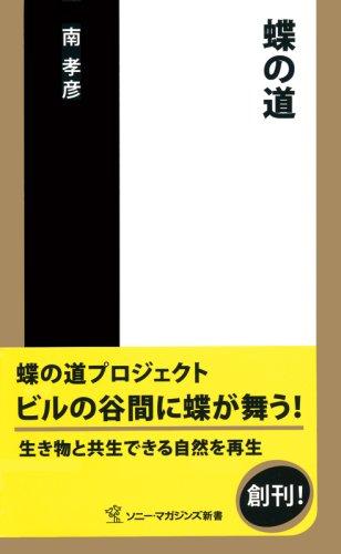蝶の道 (ソニー・マガジンズ新書)