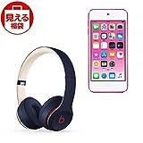 福袋|Apple iPod touch (128GB), Beats Solo3 Wireless ワイヤレスヘッドホン クラブネイビー