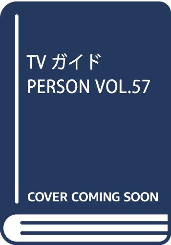 TVガイド PERSON VOL.57