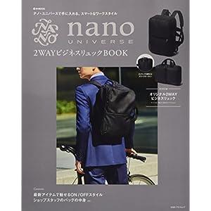 nano UNIVERSE 2WAYビジネスリュックBOOK (e-MOOK 宝島社ブランドムック)