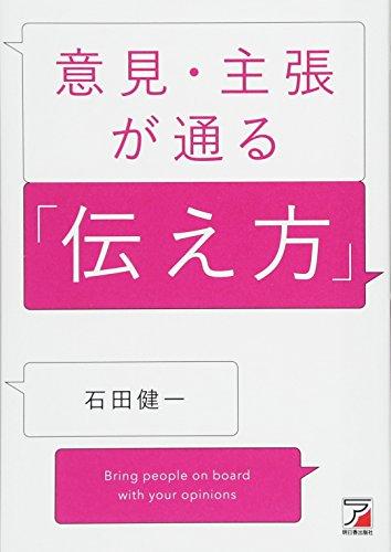 意見・主張が通る「伝え方」 (アスカビジネス)