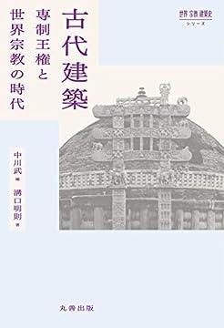 古代建築―専制王権と世界宗教の時代 (世界 宗教 建築史シリーズ)