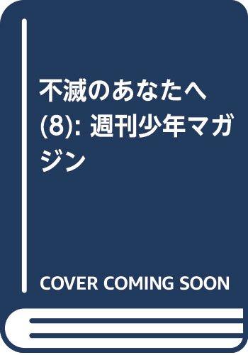 不滅のあなたへ(8): 講談社コミックス (少年マガジンコミックス)