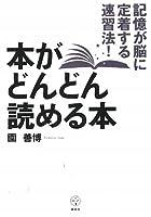 本がどんどん読める本 記憶が脳に定着する速習法! (講談社BIZ)