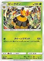 ポケモンカードゲーム/PK-SM7B-012 ビークイン C