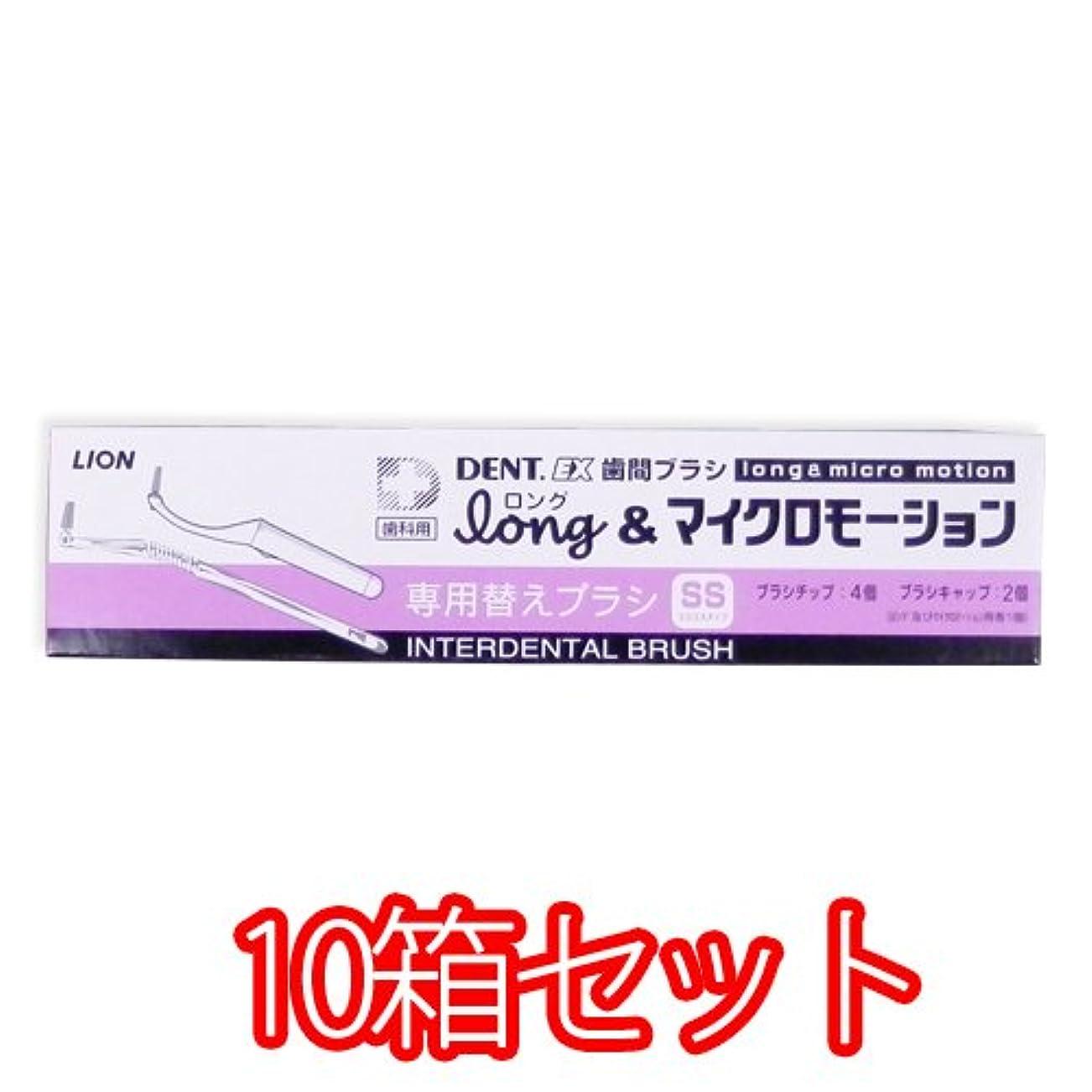 ライオン DENT . EX 歯間ブラシ long ロング & マイクロモーション 専用 替えブラシ 4本入 × 10個 SS