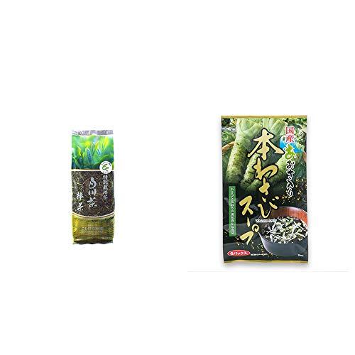 [2点セット] 白川茶 特別栽培茶【棒茶】(150g)・国産あおさ入り 本わさびスープ(6袋)