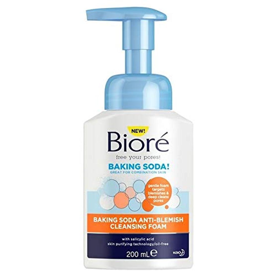 韓国フライカイト期待[Biore ] ビオレベーキングソーダ抗傷クレンジングフォーム200ミリリットル - Biore Baking Soda Anti Blemish Cleansing Foam 200ml [並行輸入品]