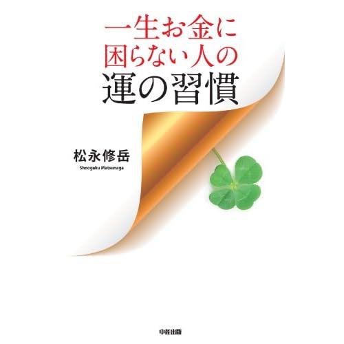 一生お金に困らない人の運の習慣 (中経出版)